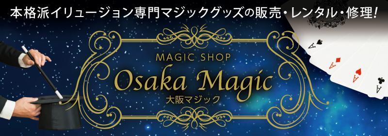 8/13~16は大江戸温泉物語山下家に出演でした!
